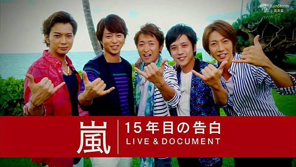 【RS】2014.11.07 - 嵐 15年目の告白 ~LIVE&DOCUMENT.mkv_000248039
