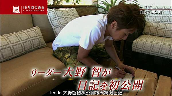 【RS】2014.11.07 - 嵐 15年目の告白 ~LIVE&DOCUMENT.mkv_000116224