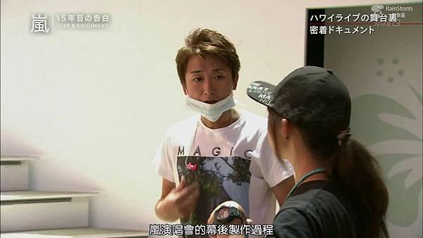 【RS】2014.11.07 - 嵐 15年目の告白 ~LIVE&DOCUMENT.mkv_000143343