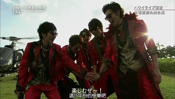 【RS】2014.11.07 - 嵐 15年目の告白 ~LIVE&DOCUMENT.mkv_000270370