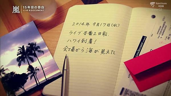 【RS】2014.11.07 - 嵐 15年目の告白 ~LIVE&DOCUMENT.mkv_000405646