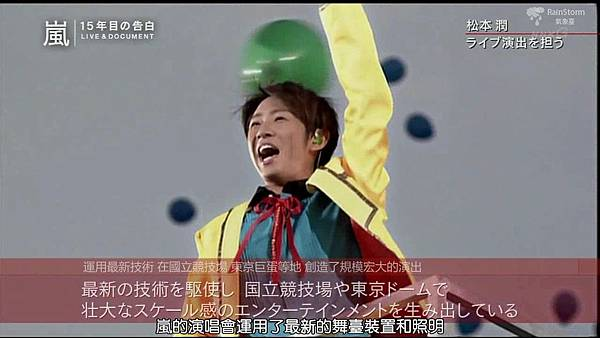 【RS】2014.11.07 - 嵐 15年目の告白 ~LIVE&DOCUMENT.mkv_000477201