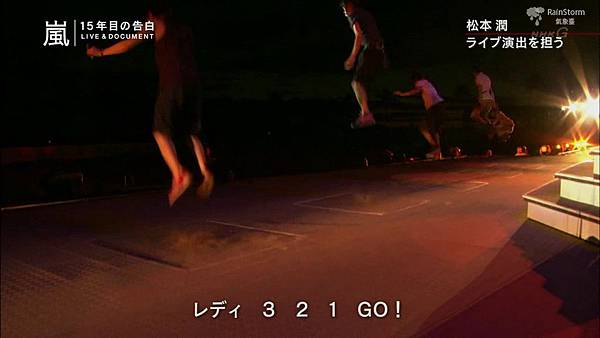 【RS】2014.11.07 - 嵐 15年目の告白 ~LIVE&DOCUMENT.mkv_000544276