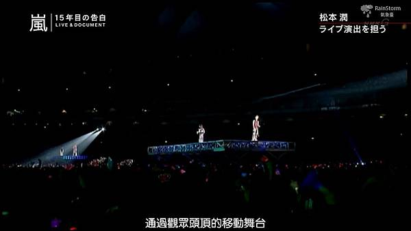 【RS】2014.11.07 - 嵐 15年目の告白 ~LIVE&DOCUMENT.mkv_000497784