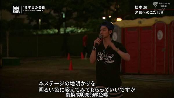 【RS】2014.11.07 - 嵐 15年目の告白 ~LIVE&DOCUMENT.mkv_000697026