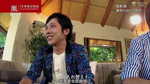 【RS】2014.11.07 - 嵐 15年目の告白 ~LIVE&DOCUMENT.mkv_000862660