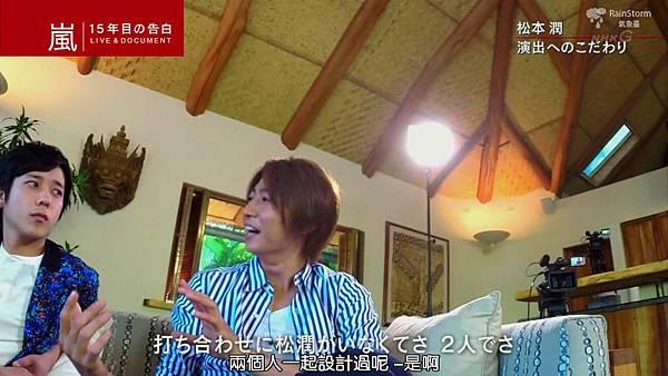 【RS】2014.11.07 - 嵐 15年目の告白 ~LIVE&DOCUMENT.mkv_000794884