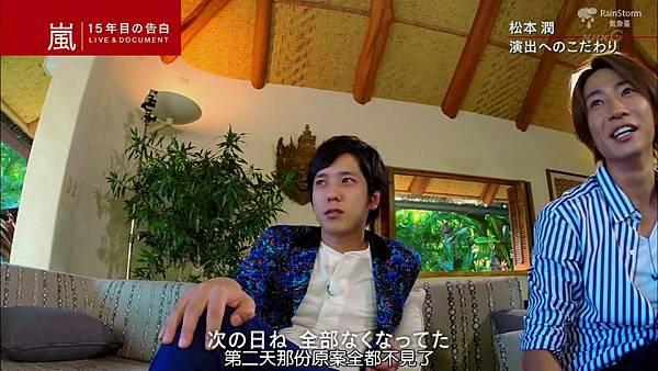 【RS】2014.11.07 - 嵐 15年目の告白 ~LIVE&DOCUMENT.mkv_000813851