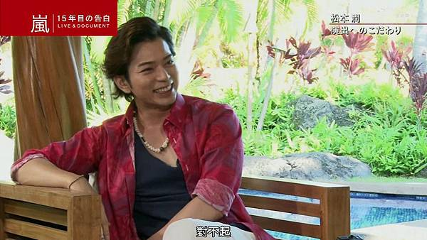 【RS】2014.11.07 - 嵐 15年目の告白 ~LIVE&DOCUMENT.mkv_000866146