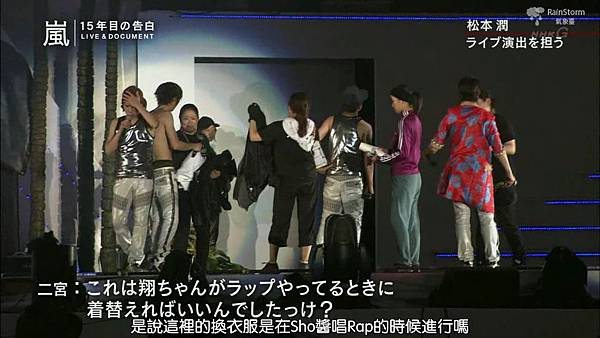 【RS】2014.11.07 - 嵐 15年目の告白 ~LIVE&DOCUMENT.mkv_000894126