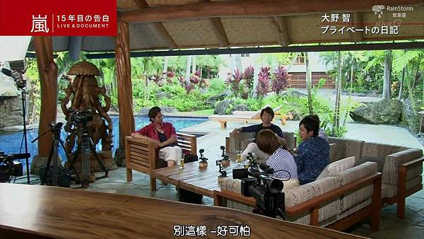 【RS】2014.11.07 - 嵐 15年目の告白 ~LIVE&DOCUMENT.mkv_001066497
