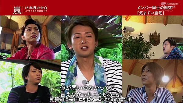【RS】2014.11.07 - 嵐 15年目の告白 ~LIVE&DOCUMENT.mkv_000961038