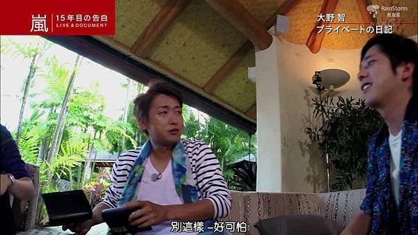 【RS】2014.11.07 - 嵐 15年目の告白 ~LIVE&DOCUMENT.mkv_001065429
