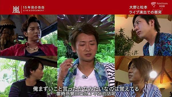 【RS】2014.11.07 - 嵐 15年目の告白 ~LIVE&DOCUMENT.mkv_001006417