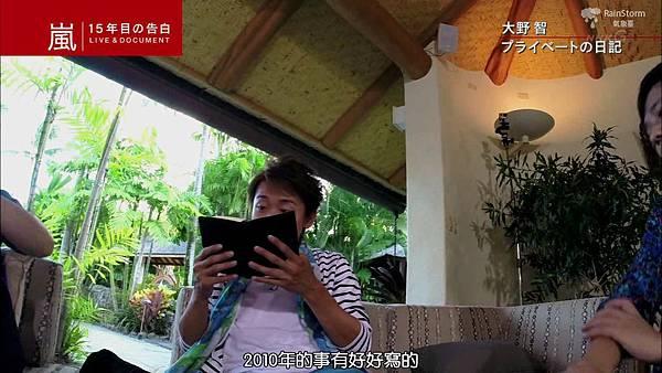 【RS】2014.11.07 - 嵐 15年目の告白 ~LIVE&DOCUMENT.mkv_001063129