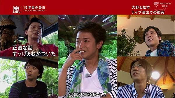 【RS】2014.11.07 - 嵐 15年目の告白 ~LIVE&DOCUMENT.mkv_001016825
