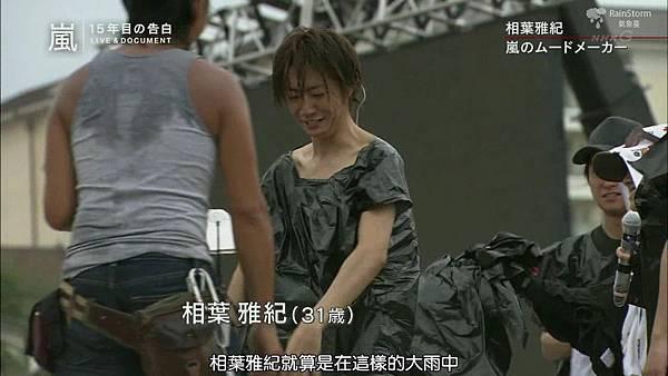 【RS】2014.11.07 - 嵐 15年目の告白 ~LIVE&DOCUMENT.mkv_001171096