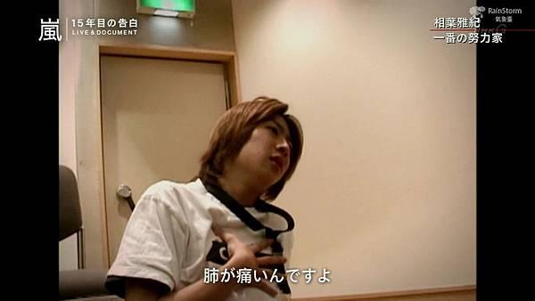 【RS】2014.11.07 - 嵐 15年目の告白 ~LIVE&DOCUMENT.mkv_001232317