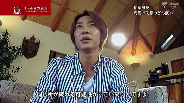 【RS】2014.11.07 - 嵐 15年目の告白 ~LIVE&DOCUMENT.mkv_001262192