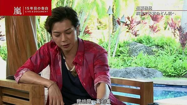 【RS】2014.11.07 - 嵐 15年目の告白 ~LIVE&DOCUMENT.mkv_001285355