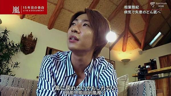【RS】2014.11.07 - 嵐 15年目の告白 ~LIVE&DOCUMENT.mkv_001256453
