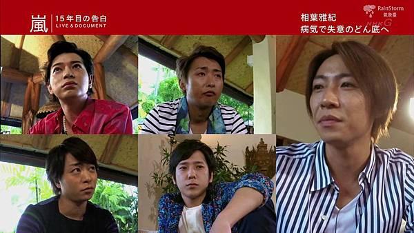 【RS】2014.11.07 - 嵐 15年目の告白 ~LIVE&DOCUMENT.mkv_001251409