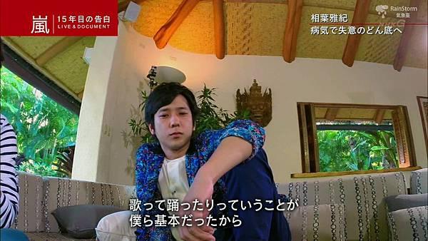 【RS】2014.11.07 - 嵐 15年目の告白 ~LIVE&DOCUMENT.mkv_001270484