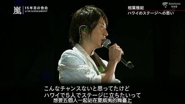 【RS】2014.11.07 - 嵐 15年目の告白 ~LIVE&DOCUMENT.mkv_001395675