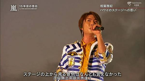 【RS】2014.11.07 - 嵐 15年目の告白 ~LIVE&DOCUMENT.mkv_001362285
