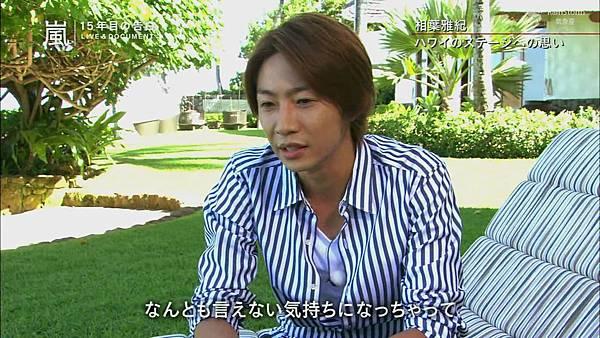 【RS】2014.11.07 - 嵐 15年目の告白 ~LIVE&DOCUMENT.mkv_001333023