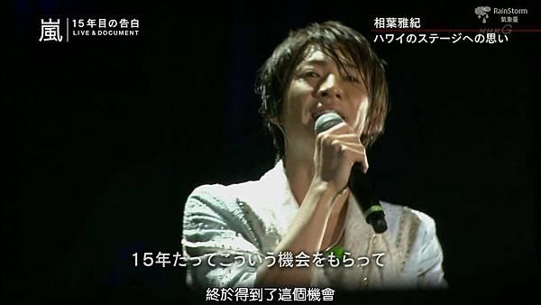 【RS】2014.11.07 - 嵐 15年目の告白 ~LIVE&DOCUMENT.mkv_001420178