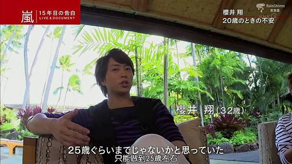 【RS】2014.11.07 - 嵐 15年目の告白 ~LIVE&DOCUMENT.mkv_001676962