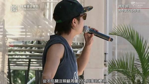 【RS】2014.11.07 - 嵐 15年目の告白 ~LIVE&DOCUMENT.mkv_001530925