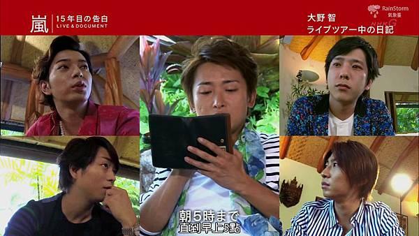 【RS】2014.11.07 - 嵐 15年目の告白 ~LIVE&DOCUMENT.mkv_001752101
