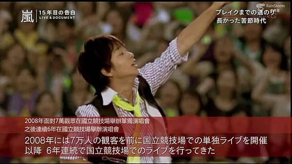 【RS】2014.11.07 - 嵐 15年目の告白 ~LIVE&DOCUMENT.mkv_001803534