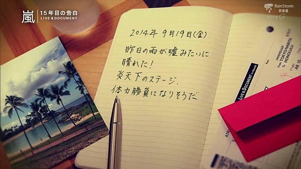 【RS】2014.11.07 - 嵐 15年目の告白 ~LIVE&DOCUMENT.mkv_001451008