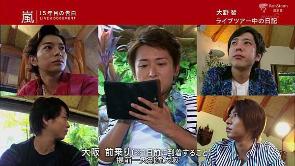 【RS】2014.11.07 - 嵐 15年目の告白 ~LIVE&DOCUMENT.mkv_001741186
