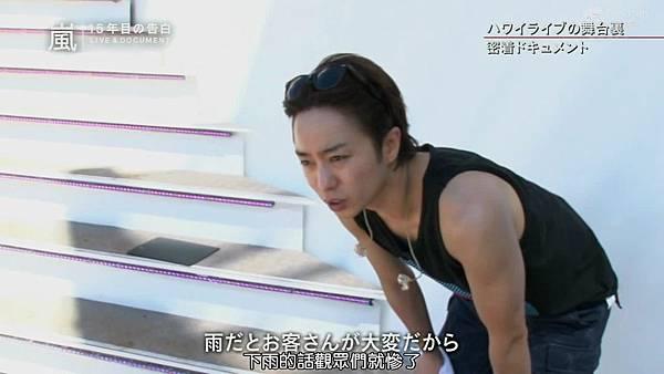【RS】2014.11.07 - 嵐 15年目の告白 ~LIVE&DOCUMENT.mkv_001486118