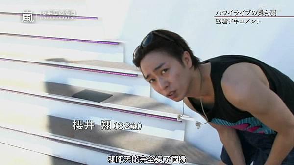 【RS】2014.11.07 - 嵐 15年目の告白 ~LIVE&DOCUMENT.mkv_001478989