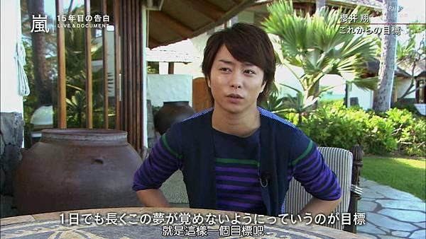 【RS】2014.11.07 - 嵐 15年目の告白 ~LIVE&DOCUMENT.mkv_001837392