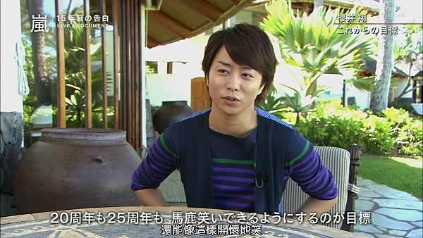 【RS】2014.11.07 - 嵐 15年目の告白 ~LIVE&DOCUMENT.mkv_001853718