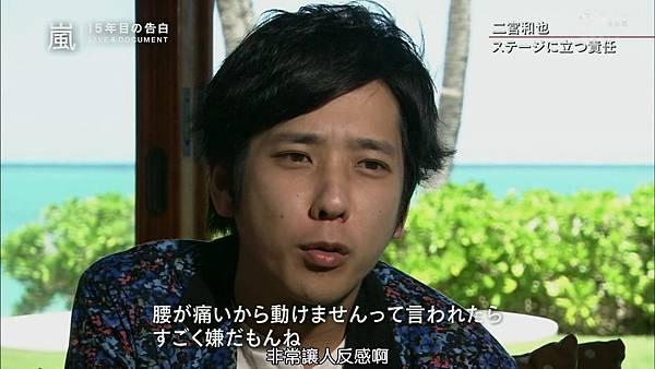 【RS】2014.11.07 - 嵐 15年目の告白 ~LIVE&DOCUMENT.mkv_002167498