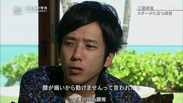 【RS】2014.11.07 - 嵐 15年目の告白 ~LIVE&DOCUMENT.mkv_002161651