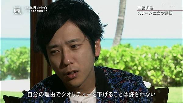 【RS】2014.11.07 - 嵐 15年目の告白 ~LIVE&DOCUMENT.mkv_002150449
