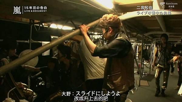 【RS】2014.11.07 - 嵐 15年目の告白 ~LIVE&DOCUMENT.mkv_002061363