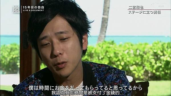 【RS】2014.11.07 - 嵐 15年目の告白 ~LIVE&DOCUMENT.mkv_002138570