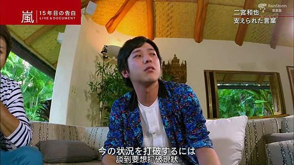【RS】2014.11.07 - 嵐 15年目の告白 ~LIVE&DOCUMENT.mkv_002216207