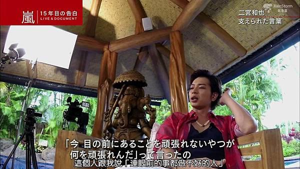 【RS】2014.11.07 - 嵐 15年目の告白 ~LIVE&DOCUMENT.mkv_002276515
