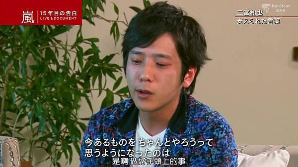 【RS】2014.11.07 - 嵐 15年目の告白 ~LIVE&DOCUMENT.mkv_002312626