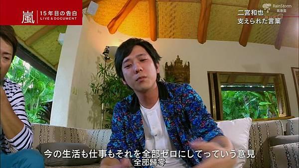 【RS】2014.11.07 - 嵐 15年目の告白 ~LIVE&DOCUMENT.mkv_002231714